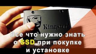 Купил SSD и ПОЖАЛЕЛ. Все что нужно знать о SSD при покупке и установке. смотреть онлайн в хорошем качестве бесплатно - VIDEOOO
