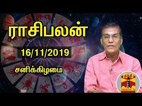 (16/11/2019) Rasipalan by Astrologer Sivalpuri Singaram | Thanthi TV