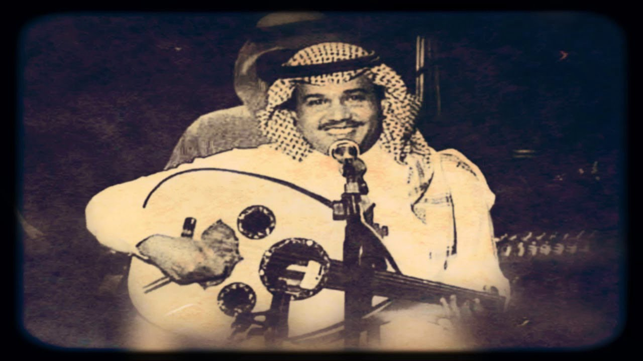 محمد عبده أواه يا قلب عود Youtube
