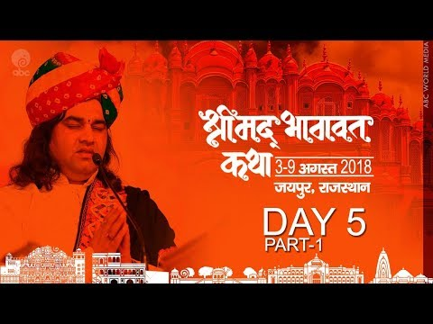 shrimad-bhagwat-katha-||-3-to-9-august-2018-||-day-5-part-1||-jaipur-rajasthan-||-thakur-ji-maharaj