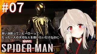 [LIVE] 【Marvel's Spider-Man #07】🔔最終回になりますように…無事に自宅警備できますように…🔔【初見プレイ(ネタ