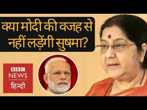 Why Did Sushma Swaraj announced not to contest 2019 Lok Sabha elections? (BBC Hindi)