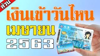 ปฏิทินบัตรคนจน เมษายน 2563 เดือนเมษายน เงินเข้าได้หลายเด้ง รูดคล่องหลายรายการ ได้ค่าอะไรบ้าง บัตรคนจ