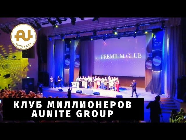 5 лет AUNITE GROUP! Наш PREMIUM CLUB!