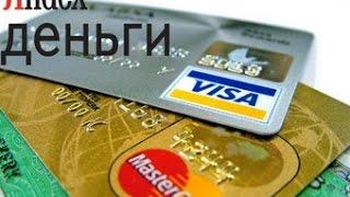 Как заработать на дому вывод на Webmoney, Яндекс Деньги и другие системы