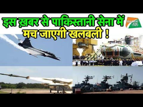 अब होंगी तीनों सेनाएं और भी मजबूत!  | Bharat Tak