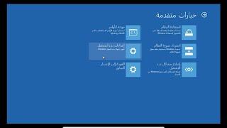 طريقة كيفية الاقلاع وتشغيل الوضع الامن في ويندوز 10 Windows 10 Safe mode