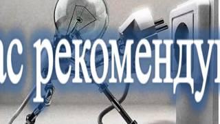 Электромонтажные работы в Алматы(Компания