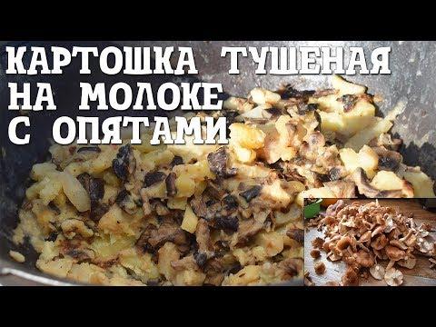 Картошка тушёная в казане с опятами