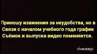 НОВЫЙ ГРАФИК съёмок и выпуска видео!!!