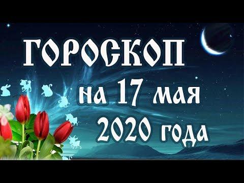 Гороскоп на сегодня 17 мая 2020 года 🌛 Астрологический прогноз каждому знаку зодиака
