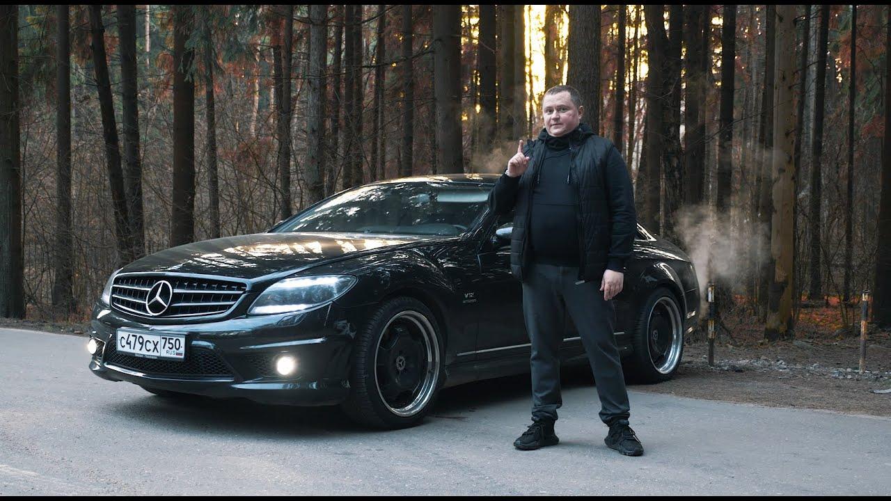 1000 Сильный Mercedes CL65 AMG ?! (Эпизод 1)