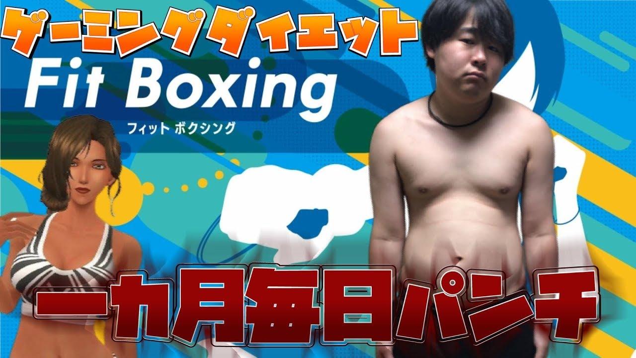【ダイエット】Fit Boxingを一カ月やり続けたら痩せるのか⁉ - YouTube
