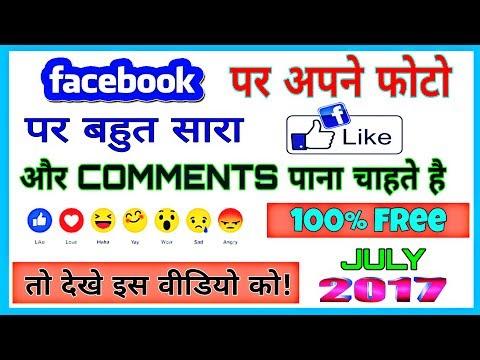 [July 2017] Facebook फोटो पर बहुत सारा like और comments कैसे बढ़ाये! देखे यह वीडियो! thumbnail