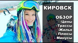 КИРОВСК горнолыжный курорт Полный обзор