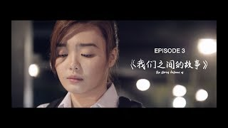 自爱 Self-Love | Ep 3 |《我们之间的故事 The Stories Between Us》 A Butterworks x YES 933 Web Series