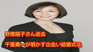 説明女優・野際陽子が亡くなった。享年81。凛とした大物役者の死だけに...