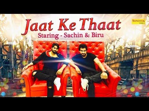 Jaat Ke Thaat | Nitin Gill | Biru | Sachin | Masoom , Sumit | Latest Haryanvi Song 2017 | Anshu Rana