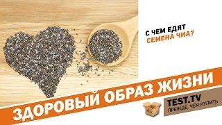 TEST.TV: ЗОЖ. Что такое семена Chia?