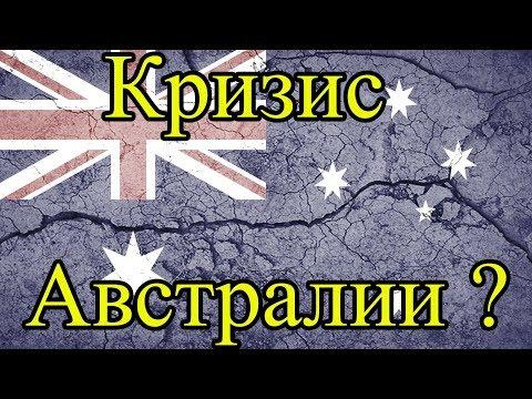 Кирдык Австралии КРИЗИС
