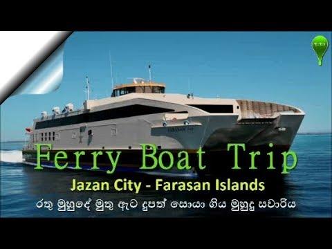 Ferry Boat Trip - Jazan - Farasan Island -  මුහුදු සවාරිය ෆෙරසන් දුපත් කරා .7rm Travels