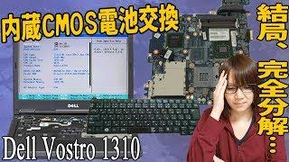 完全分解…ノートパソコン内蔵のCMOS電池を交換したら修理業者レベルなので手順・紹介 thumbnail