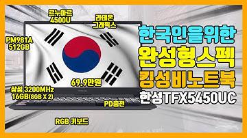 한국인이 좋아하는 기능을 모조리 넣은 노트북! 가성비가 미쳤는데요?! / 한성TFX5450UC 상세리뷰!