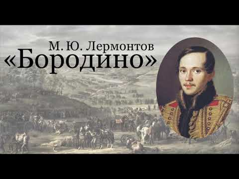 """М.Лермонтов """"Бородино"""" (в сокращении)"""
