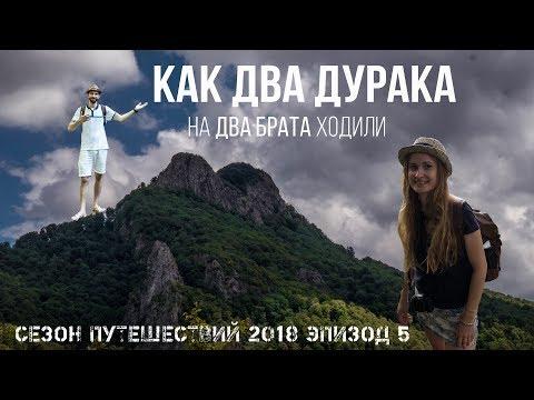 Смотреть Поход на гору Два брата - рассказ и советы путешественникам | эпизод 5 сезон путешествий 2018 онлайн