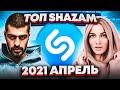 ЭТИ ПЕСНИ ИЩУТ ВСЕ ТОП 200 ПЕСЕН SHAZAM АПРЕЛЬ 2021 МУЗЫКАЛЬНЫЕ НОВИНКИ mp3