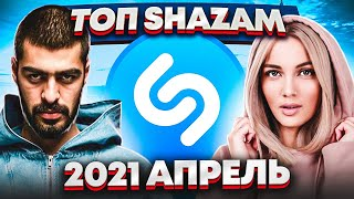 ЭТИ ПЕСНИ ИЩУТ ВСЕ  /ТОП 200 ПЕСЕН SHAZAM АПРЕЛЬ 2021 МУЗЫКАЛЬНЫЕ НОВИНКИ