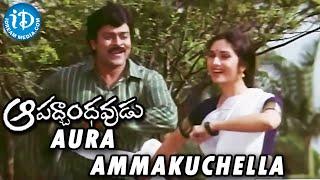 Aura Ammakuchella Song  Aapathbandhavudu Movie | Chiranjeevi | Meenakshi Seshadri | M M Keeravani