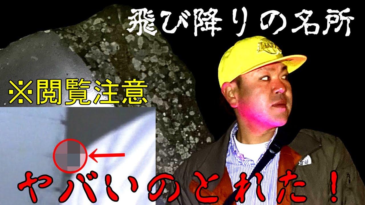【鳥肌81夜】一家が車ごと飛び込んだ岬で撮影した結果、事件は起きた!【函館】【立待岬】【心霊】