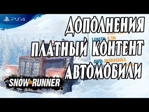 🔎 ОЧЕНЬ МНОГО ПЛАТНОГО КОНТЕНТА в Snowrunner и прочие новости об игре 🔍