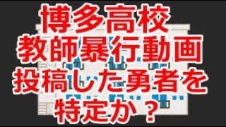9月28日、福岡県福岡市の私立高校の博多高校1年生男子による教師への暴...
