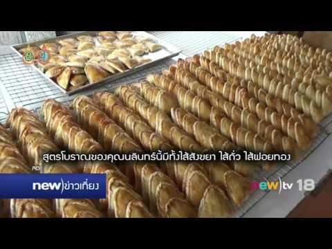 เรื่องดีๆ4ภาค ขนมจีบสูตรโบราณ จ.ตรัง | 05-09-59 | new)ข่าวเที่ยง | new)tv