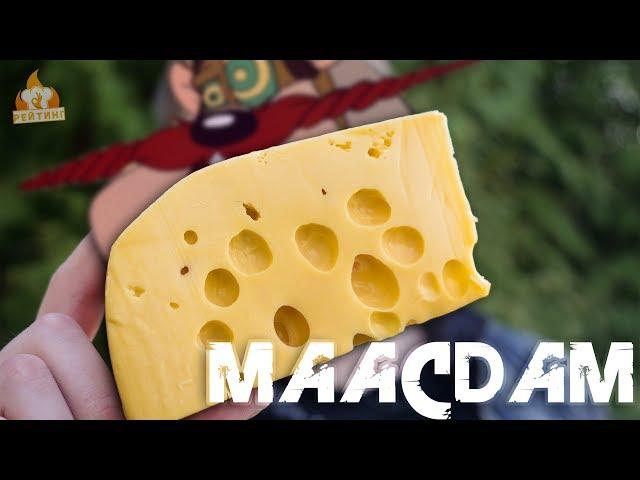 Рейтинг: Сыр Маасдам
