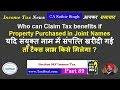 Who can claim income tax deduction if property Purchased in Joint Names टैक्स लाभ किसे मिलेगा