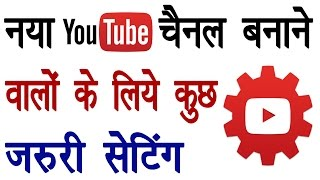 Video How to Make money on YouTube | Earning Course #4  New YouTube Channel Important Setting For Youtuber download MP3, 3GP, MP4, WEBM, AVI, FLV September 2018