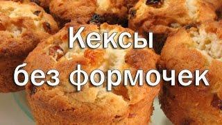 godlikes Kitchen - Кексы без формочек