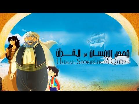 Human Stories In Qur'an (HSQ )  |  قصص الإنسان في القرآن