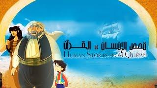 قصص الإنسان في القرآن | تتر البداية - Human Stories from Qur'an | Intro