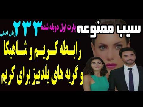 سریال ترکی سیب ممنوعه قسمت 233 گریه های ییلدیز برای کریم Youtube