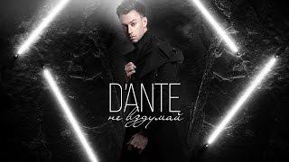 Dante - Не вздумай (премьера песни)