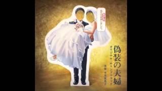 日テレ ドラマ「偽装の夫婦」の曲「ひとり舞踏会」です。 This is Mamik...