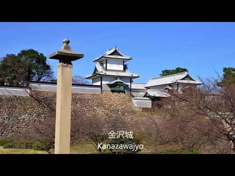 金沢城・兼六園の紅葉Autumn leaves of Kenrokuen & KanazawaJyo