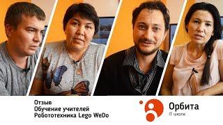 Обучение учителей   Робототехника   Отзыв   АйТи школа ОРБИТА   Уфа