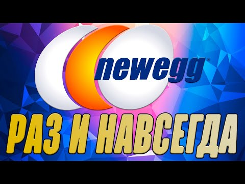 Раз и навсегда про магазин NewEgg
