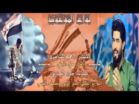 حصريا قصيده احمد الساعدي لواء الموعود الحان علي الدلفي