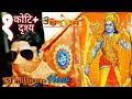 रामलला हम आएंगे मन्दिर वहीं बनाएंगे राम भजन २०१७